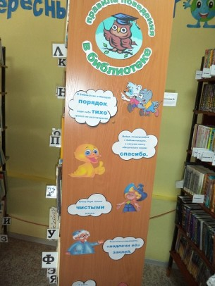 Выставка правила поведения в библиотеке.jpg